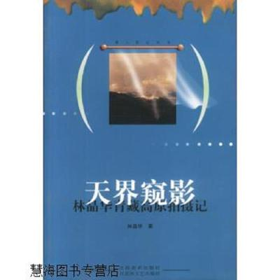 [購買前咨詢]天界窺影--林晶華青藏高原拍攝記林晶華著江西美術出