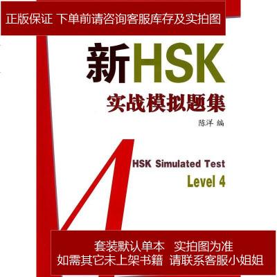 新HSK实战模拟题集 四级