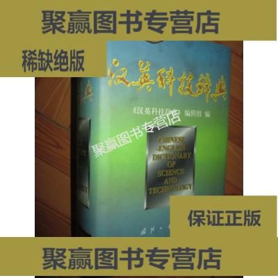 正版9層新 漢英科技辭典(大32開,精裝)