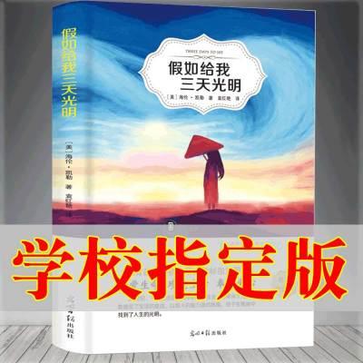 假如給我三天光明正版書原著美 海倫.凱勒四六五年級課外書下冊小學生版必讀青少版初中生高中世界原版名著
