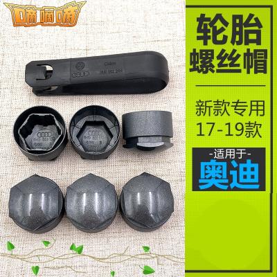 適用新款奧迪輪胎螺絲帽A4L A5 A6L Q3 Q5L A3A7 Q2L輪轂螺絲蓋帽 夾子工具【一個】