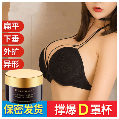 (買2送1發3瓶)女性用美胸產品豐胸美胸產品胸部護理產品產后胸部下垂萎縮緊致胸部 豐胸美乳 豐胸霜美胸霜 50g