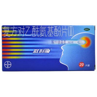 散利痛 復方對乙酰氨基酚片(Ⅱ) 20片