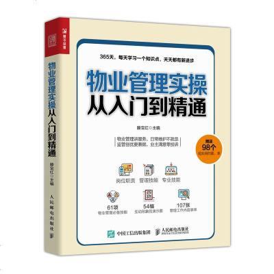 物业管理实操从入到精通 现代物业管理书籍 智慧物业管理 客户服务管理 消防安全 物业收费管理 保洁绿化 物业经营管