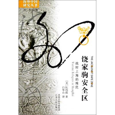 饶家驹安全区(战时上海的难民)/海外中国研究丛书