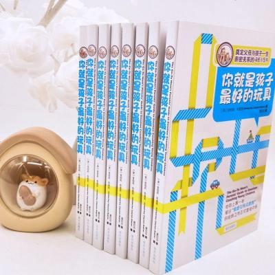 你就是孩子最好的玩具 教育孩子的書籍 如何說孩子才會聽兒童心理學育兒書籍0-3-6-12歲父母閱讀好媽媽勝過好老師家