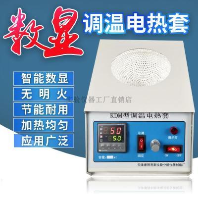 定制電熱套實驗室數顯恒溫磁力攪拌器電加熱套500ml1000ml