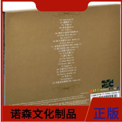 正版 周杰倫專輯 不能說的秘密 電影原聲帶OST CD 2019再版發行