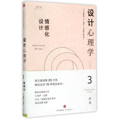 正版 设计心理学(3情感化设计修订版) (美)唐纳德·A·诺曼 正版书籍 中信出版社