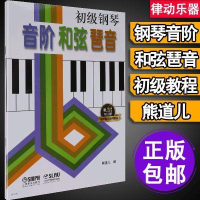 初级钢琴音阶和弦琶音 有声音乐图书 熊道儿编 钢琴音阶书 钢琴初级教程 音阶和弦与琶音基础教材 钢琴手指指法练习教程