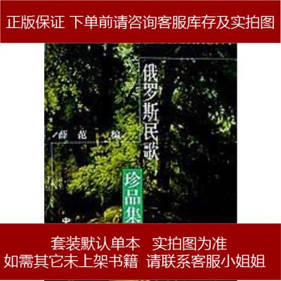 俄罗斯民歌珍品集 薛范 中国电影出版社 9787106012564