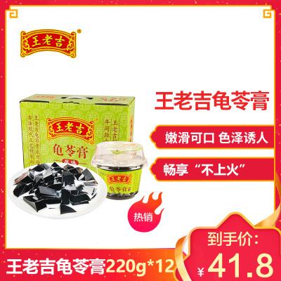王老吉龜苓膏220g*12杯原味果凍布丁龜苓膏軟糖黑涼粉整箱