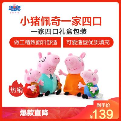 小豬佩奇Peppa Pig毛絨玩具小號一家四口 彩盒套裝 35*12*22cm