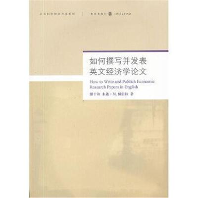 正版書籍 如何撰寫并發表英文經濟學研究論文 9787543221871 格致出版社