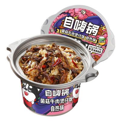 自嗨鍋 《安家》同款菌菇牛肉煲仔飯方便速食戶外方便懶人自熱米飯