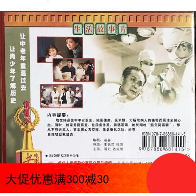 正版俏佳人經典老電影生活故事片 人到中年 2VCD 潘虹 達式常