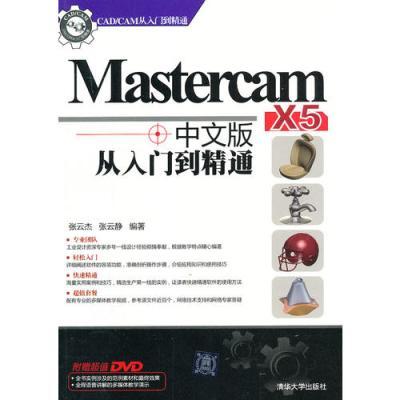 Mastercam X5中文版從入門到精通(配光盤)(CAD/CAM從入門到精通)