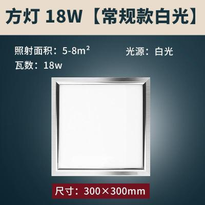LED集成吊顶led灯厨房卫生间灯嵌入式铝扣板灯300*300*600平板灯 30x30方灯18W【常规款白光】
