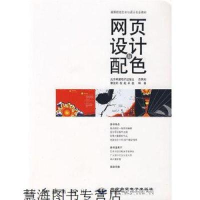 [購買前咨詢]網頁設計與配色(附光盤)曹金明,程超,王駿 編紅旗出