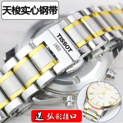 適用于天梭1853原裝鋼帶表帶 男力洛克T41/T035/T099/T063/T065表鏈19mm