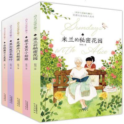 【現貨速】全套5冊正版 米蘭的秘密花園 會跳舞的小星星 周末與愛麗絲聊天 7-10歲三四五年級小學生兒童文學校園小說
