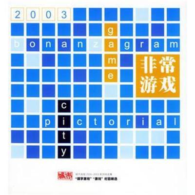 非常游戲 《城市畫報》雜志社 9787806781661 上海書店出版社
