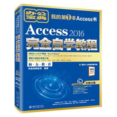 正版 Access 2016完全自学教程 北京大学出版社 凤凰高新教育 9787301304013 书籍