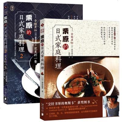 【正版】栗原的日式家庭料理(两册)栗原晴美著//日式轻食料理刀工专业教程让餐桌更有魅力的摆盘技巧书籍