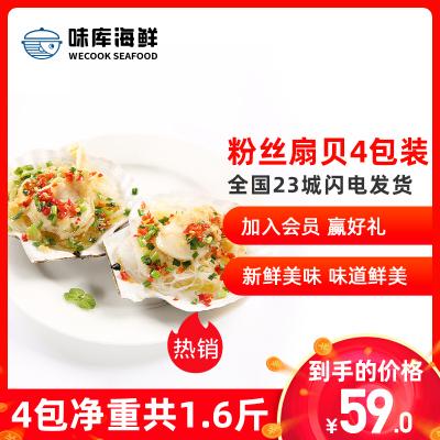 4包裝?。?!味庫 蒜蓉粉絲扇貝6粒裝/包大扇貝冷凍即食蒸粉絲貝扇貝肉