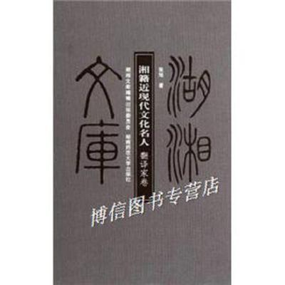 正版湘籍近现代文化名人(翻译家卷)张旭著湖南师范大学出版社湖南