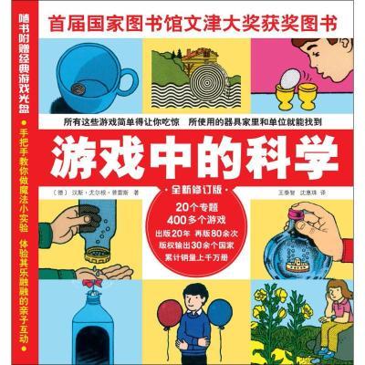 游戲中的科學 (德)漢斯·尤爾根·普雷斯(Press.H.J.) 著;王泰智,沈惠珠 譯 著 文教 文軒網