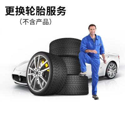 车猪猪 更换轮胎服务含动平衡 17寸及以下 单条