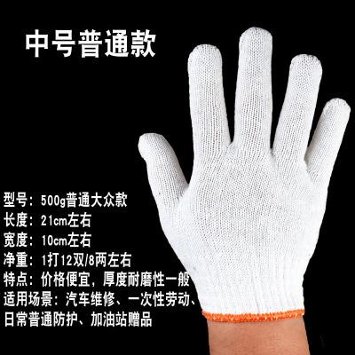 棉線手套勞保手套耐磨加厚工地干活紗手套白尼龍工作勞動手套用品