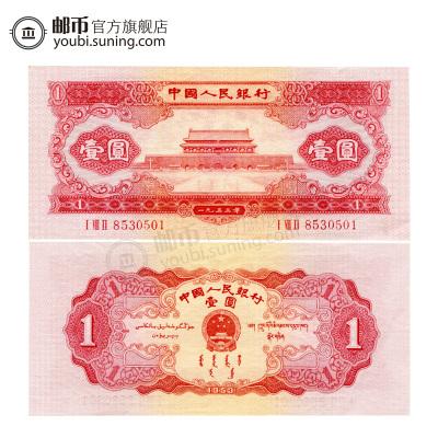 郵幣商城 1953年 第二套人民幣 壹圓紙幣 紅1元 面值1元 單張 紙幣 收藏聯盟 錢幣藏品 紀念鈔