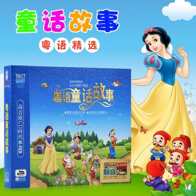 正版幼兒童寶寶幼教益智啟蒙粵語童話故事精選集汽車載CD碟片光盤
