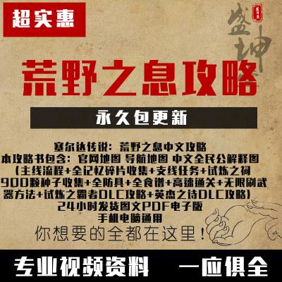 塞爾達傳說荒野之息中文攻略.pdf版,電子地圖.呀哈哈 dlc曠野攻略