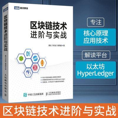 區塊鏈技術進階與實戰 區塊鏈原理及核心技術解讀 區塊鏈平臺以太坊和HyperLedger詳解 區塊鏈架構師 高校教材