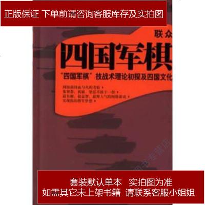 四国军棋 联众世界网络游戏世界 海南出版社 9787544303965