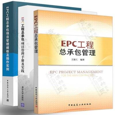 EPC工程總承包管理+EPC工程總承包項目管理手冊及實踐+EPC工程總承包項目管理模板及操作實例 國際工程EPC項目