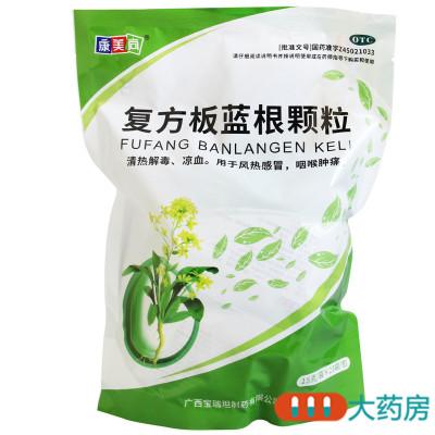 康美尚復方板藍根顆粒15g*23袋清熱解毒 涼血 用于風熱感冒 咽喉腫痛