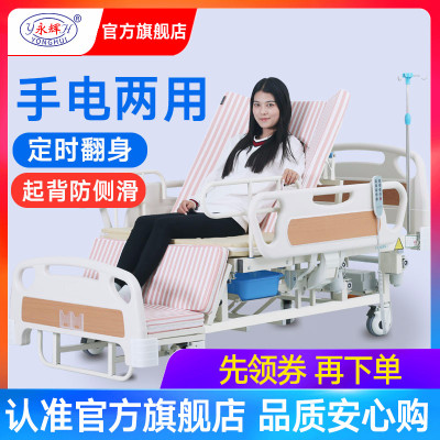 永輝電動護理床家用多功能床癱瘓老人床病人醫用床帶便孔病床
