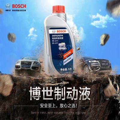品牌正品 更換剎車油(博世DOT4)