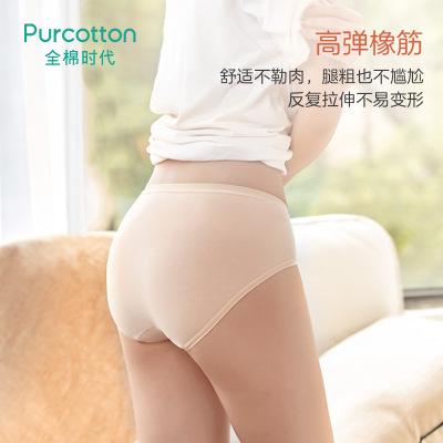 全棉時代中腰女士內褲純色純棉舒適透氣無痕收腹束腰提臀三角褲頭