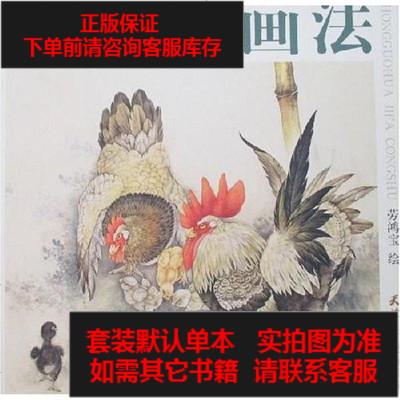 【二手8成新】工筆彩墨花卉翎毛畫法 9787807382713