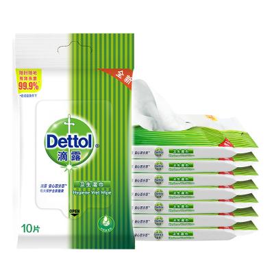 滴露 (Dettol) 卫生湿巾10片*8包 家居清洁套装成人儿童杀菌清洁便携式湿纸巾
