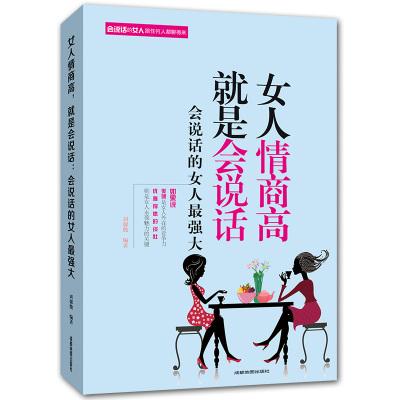 女人情商高就是會說話 女人口才書籍書做內心強大的女人心靈修養能說會道生活職場成功聰明的女人能說會道提升女人氣質情商