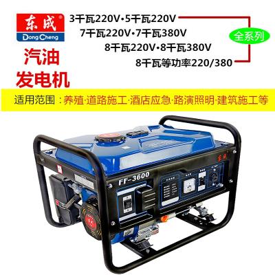 東成FF-3600汽油發電機家用小型發電機單相2.8KW功率應急發電工具