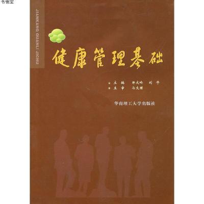 健康管理基礎9787562333166鄭文嶺,劉華 主編華南理工大學出版社