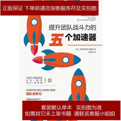 提升团队战斗力的五个加速器 [美]克里斯蒂娜·考弗曼 北京联合出版公司 9787550256163