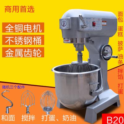 商用搅拌机力丰B20强力搅拌机/打蛋机/和面机/多功能商用和面机 奶昔机奶油机肉馅机B20强力